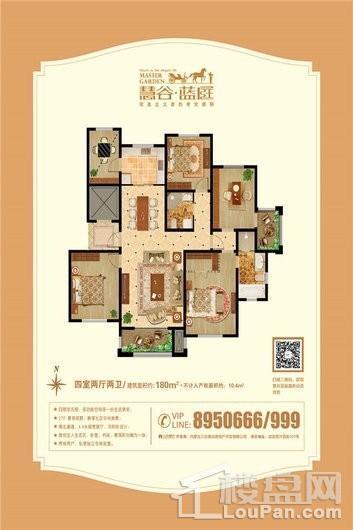 慧谷蓝庭180平米户型 4室2厅2卫1厨