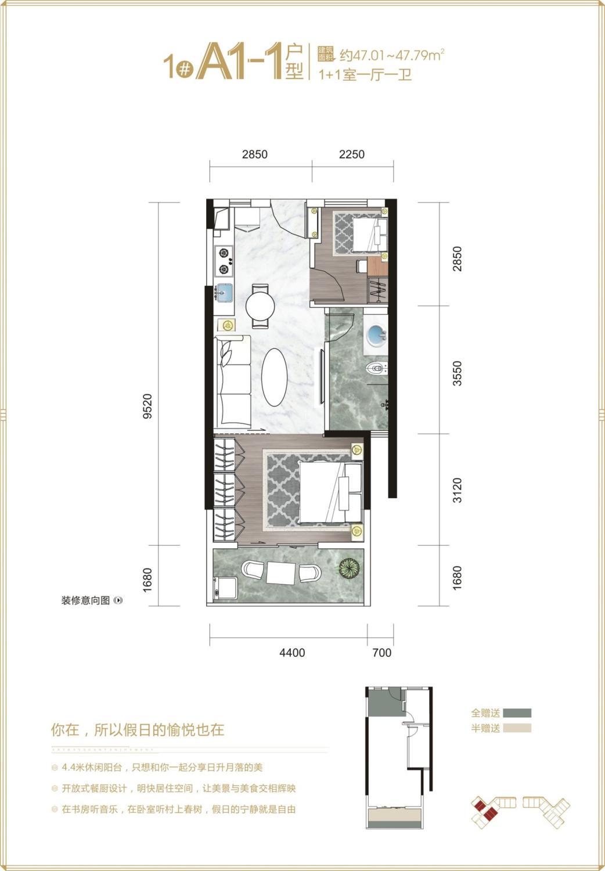 1#A1-1户型 1+1房一厅一卫 47.01-47.79㎡