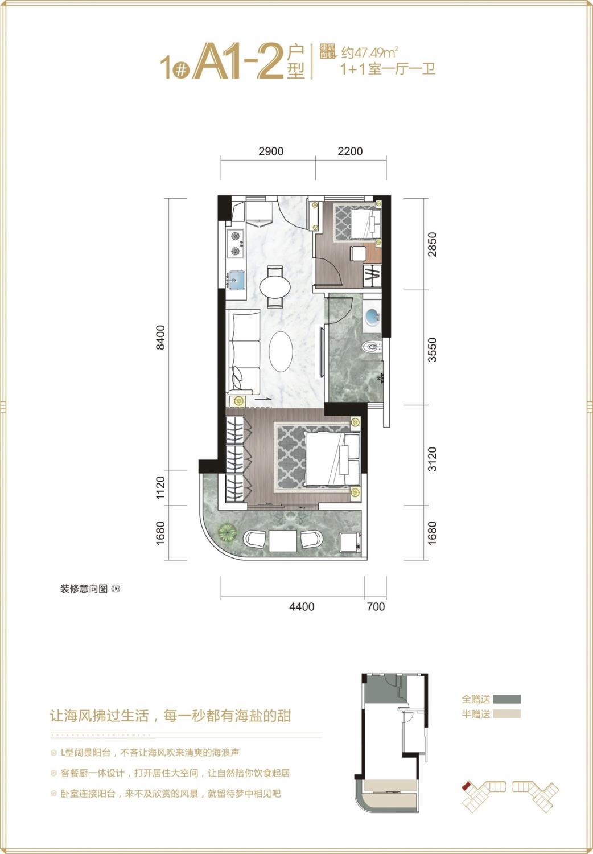 1#A1-2户型 1+1房一厅一卫 47.49㎡