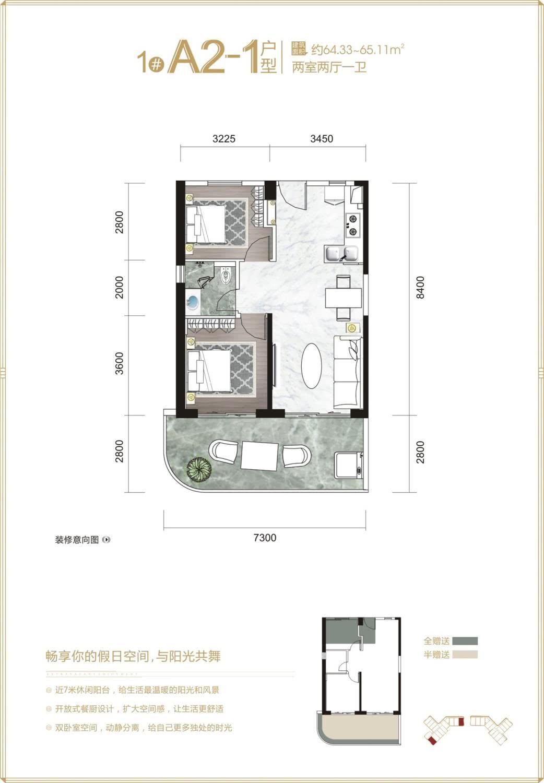 1#A2-1户型 两房两厅一卫 64.33-65.11㎡