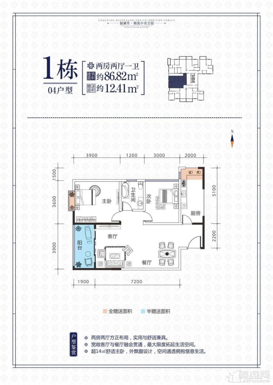 1#04户型 两房两厅一卫 86.82㎡ 赠送12.41㎡