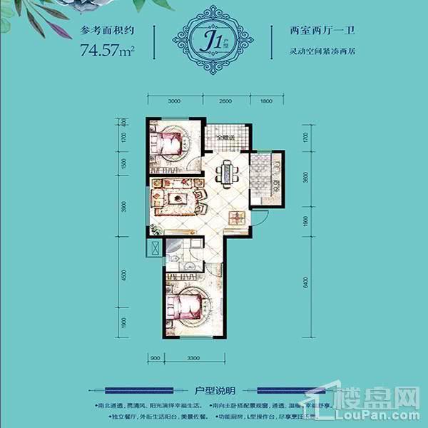 多层75平2室2厅1卫J1户型