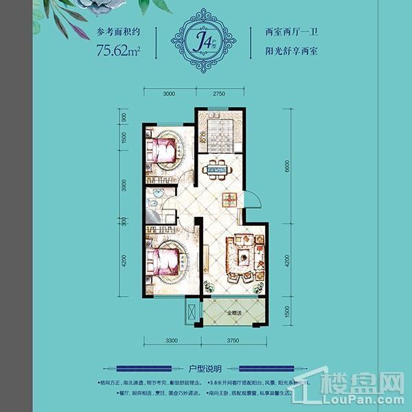多层76平2室2厅1卫J4户型