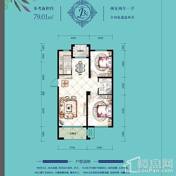 多层79平2室2厅1卫J3户型