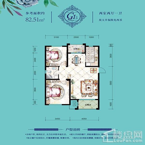多层83平2室2厅1卫G1户型