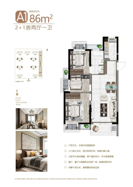 A1户型 86㎡ 2+1房两厅一卫