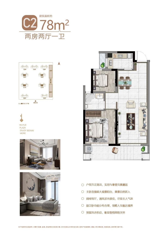 C2户型 78㎡ 两房两厅一卫