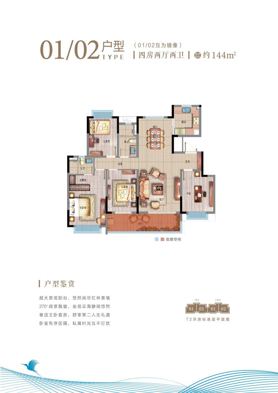 T2洋房01-02户型 四房两厅两卫 约144㎡