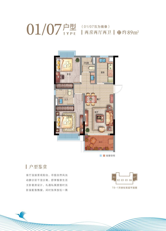 T6-1洋房01、07户型 两房两厅两卫 约89㎡