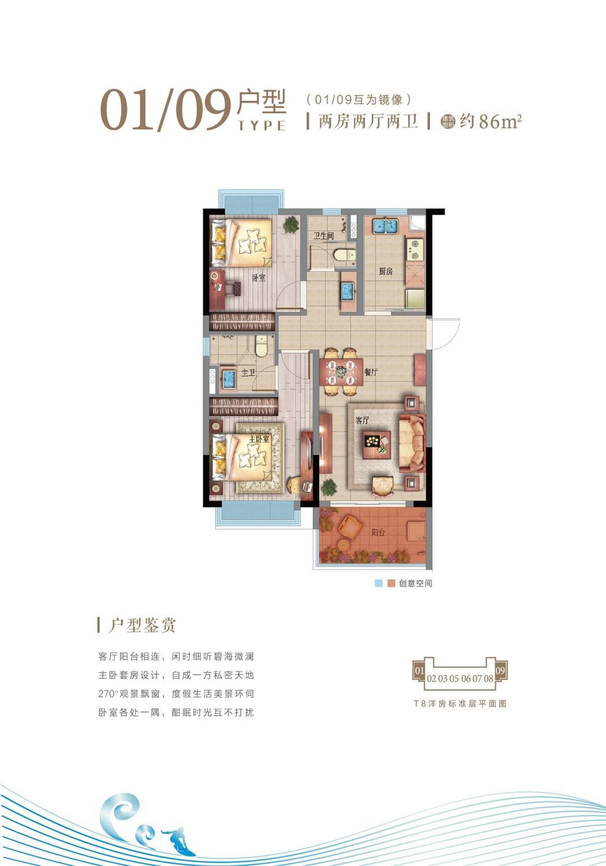 T8洋房 01、09户型 两房两厅两卫 约86㎡