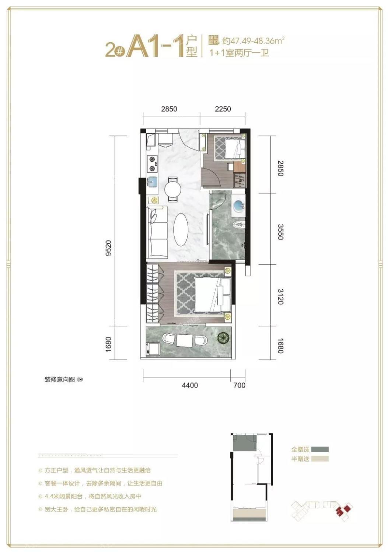 2#A1-1户型 1+1房两厅一卫 47.49-48.36㎡
