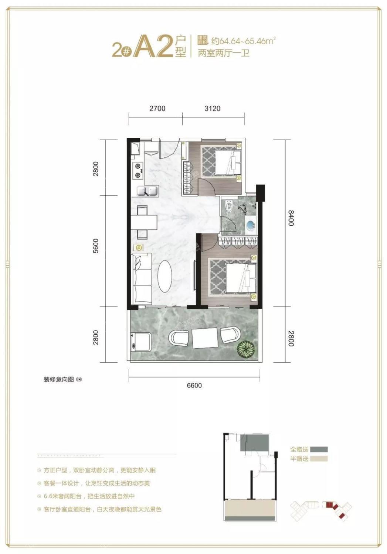 2#A2户型 两房两厅一卫 64.64-65.46㎡