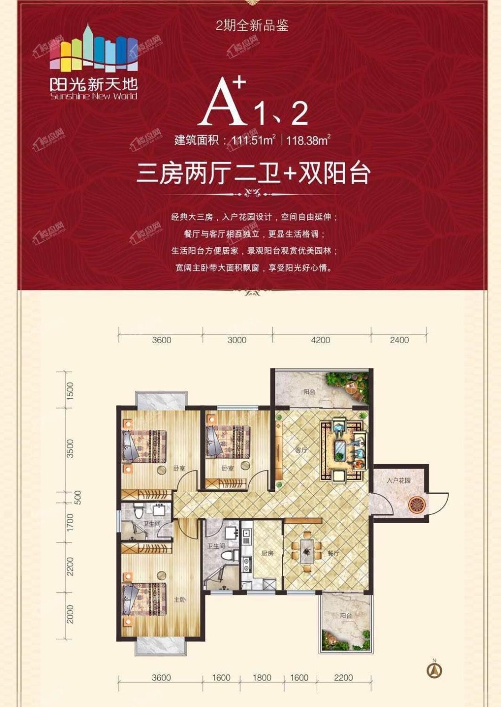 二期A+1、2户型 三房两厅两卫双阳台 111.51㎡、118.38㎡