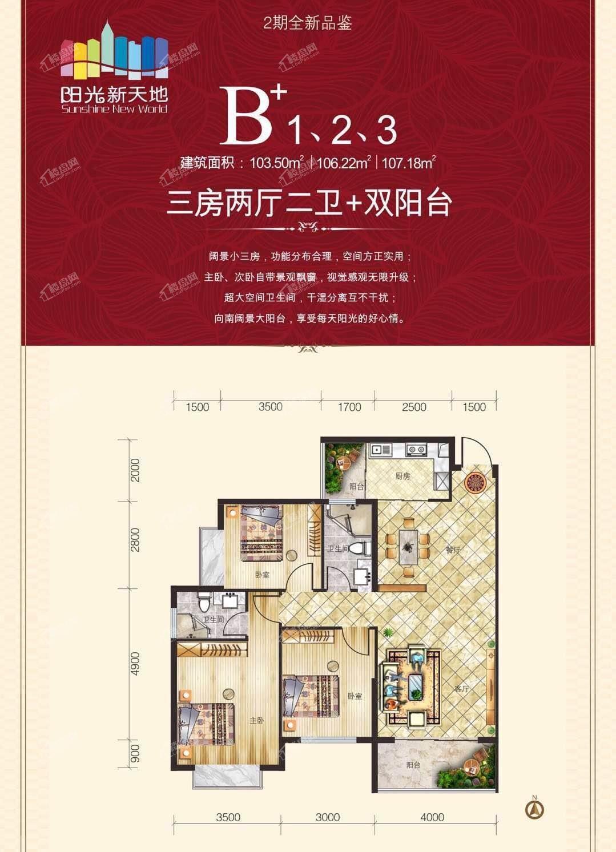二期B+1、2、3户型 三房两厅两卫双阳台 103.5㎡、106.22㎡、107.15㎡