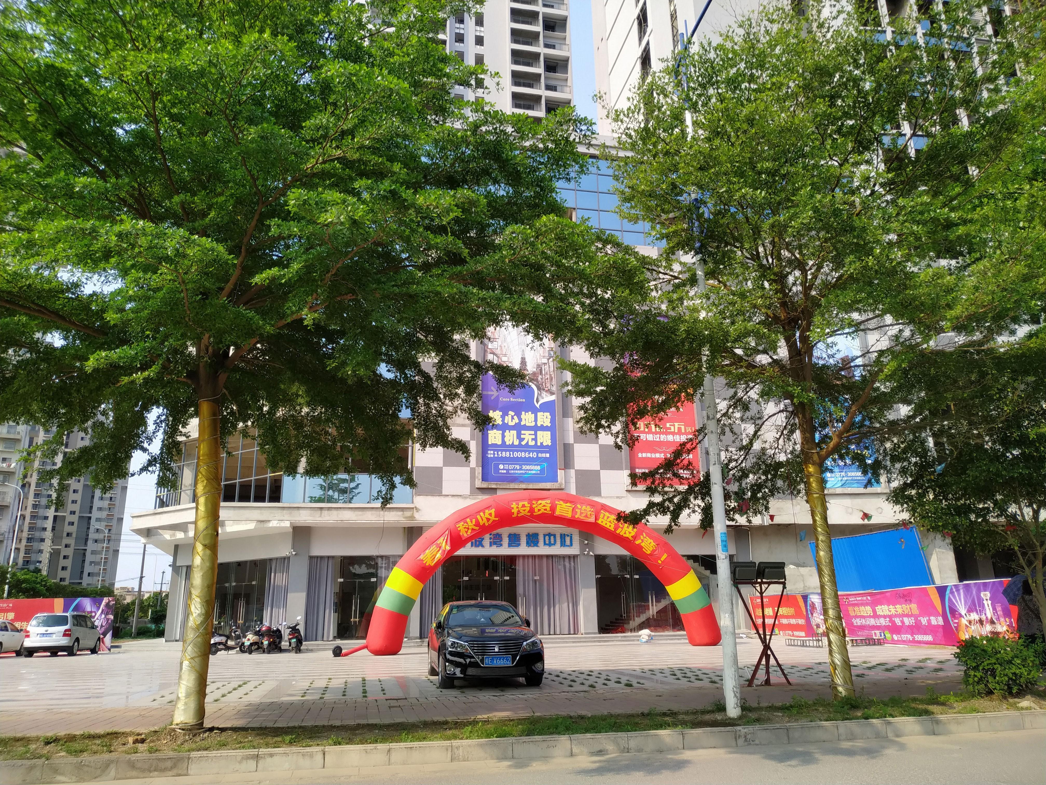 蓝波湾生活休闲广场营销中心