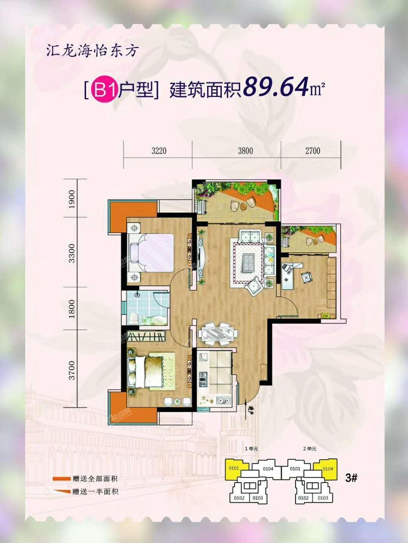 3#B1户型 两房两厅一卫 89.64㎡