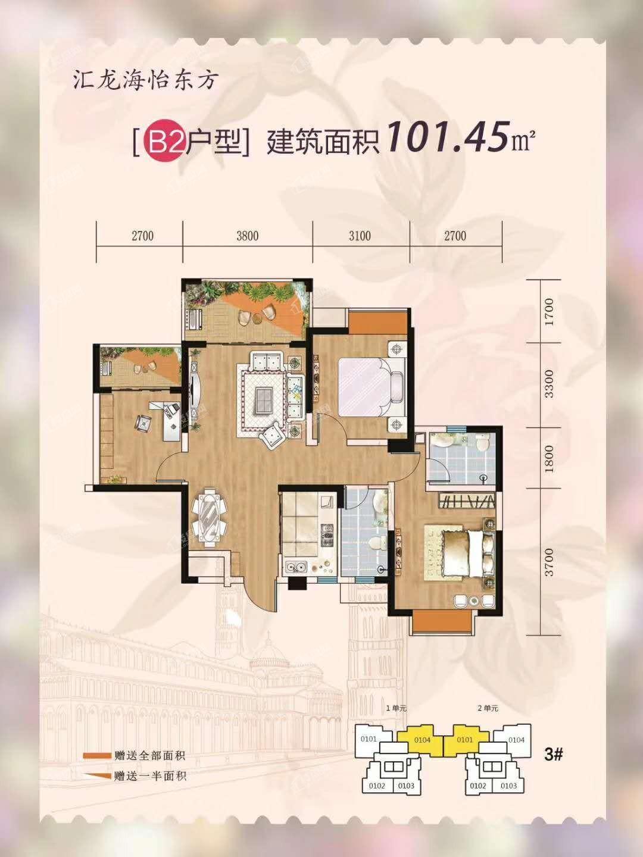 3#B2户型 三房两厅两卫 101.45㎡