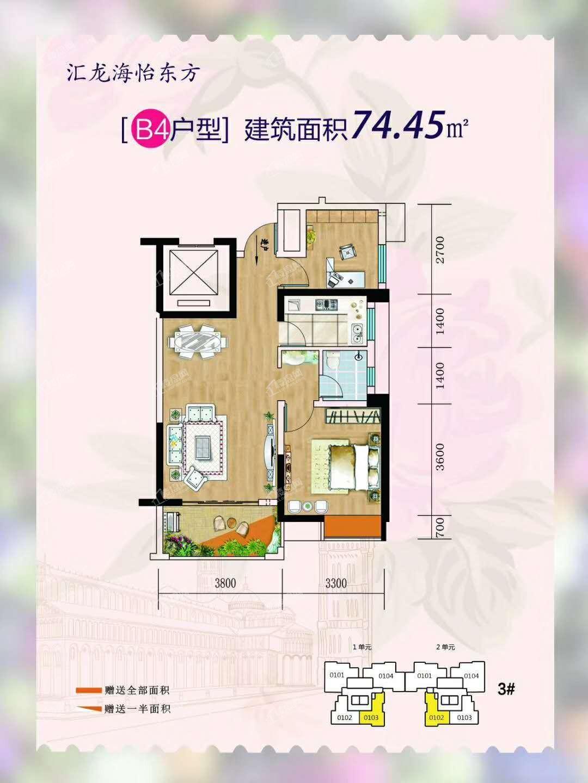 3#B4户型 两房两厅一卫 74.45㎡
