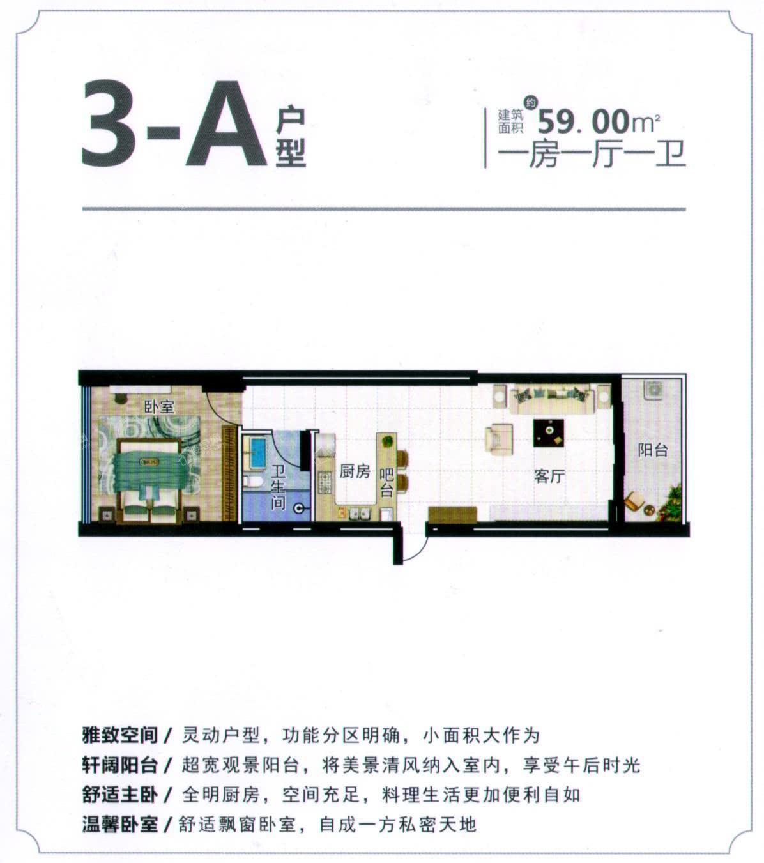 3-A户型