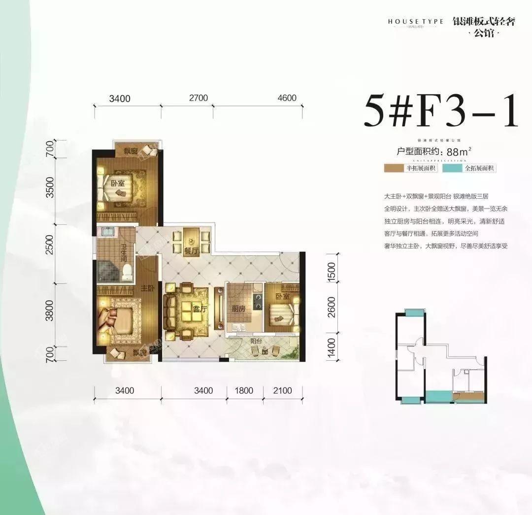 禧悦湾户型图
