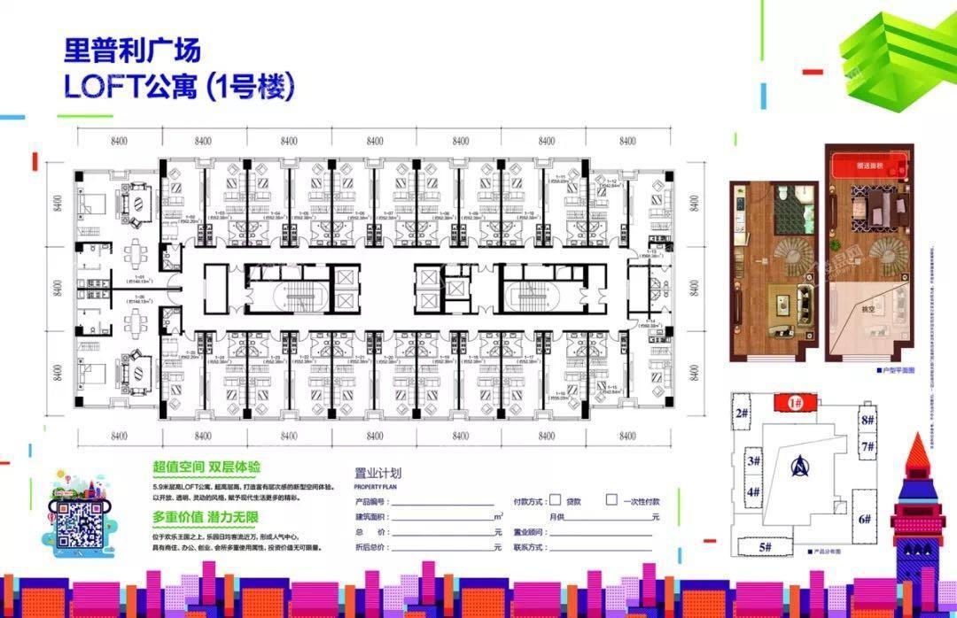 里普利广场LOFT公寓(1号楼)
