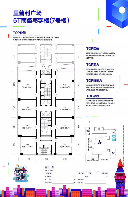里普利广场5T商务写字楼(7号楼)