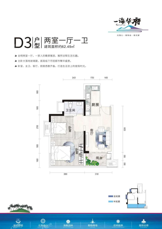 一海华府D3户型两室一厅一卫建面约62.49㎡