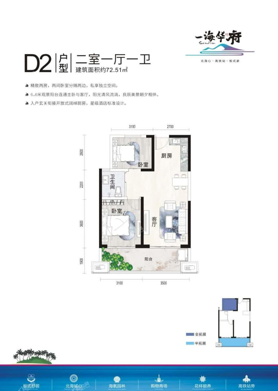 一海华府D2户型两室一厅一卫建面约72.51㎡