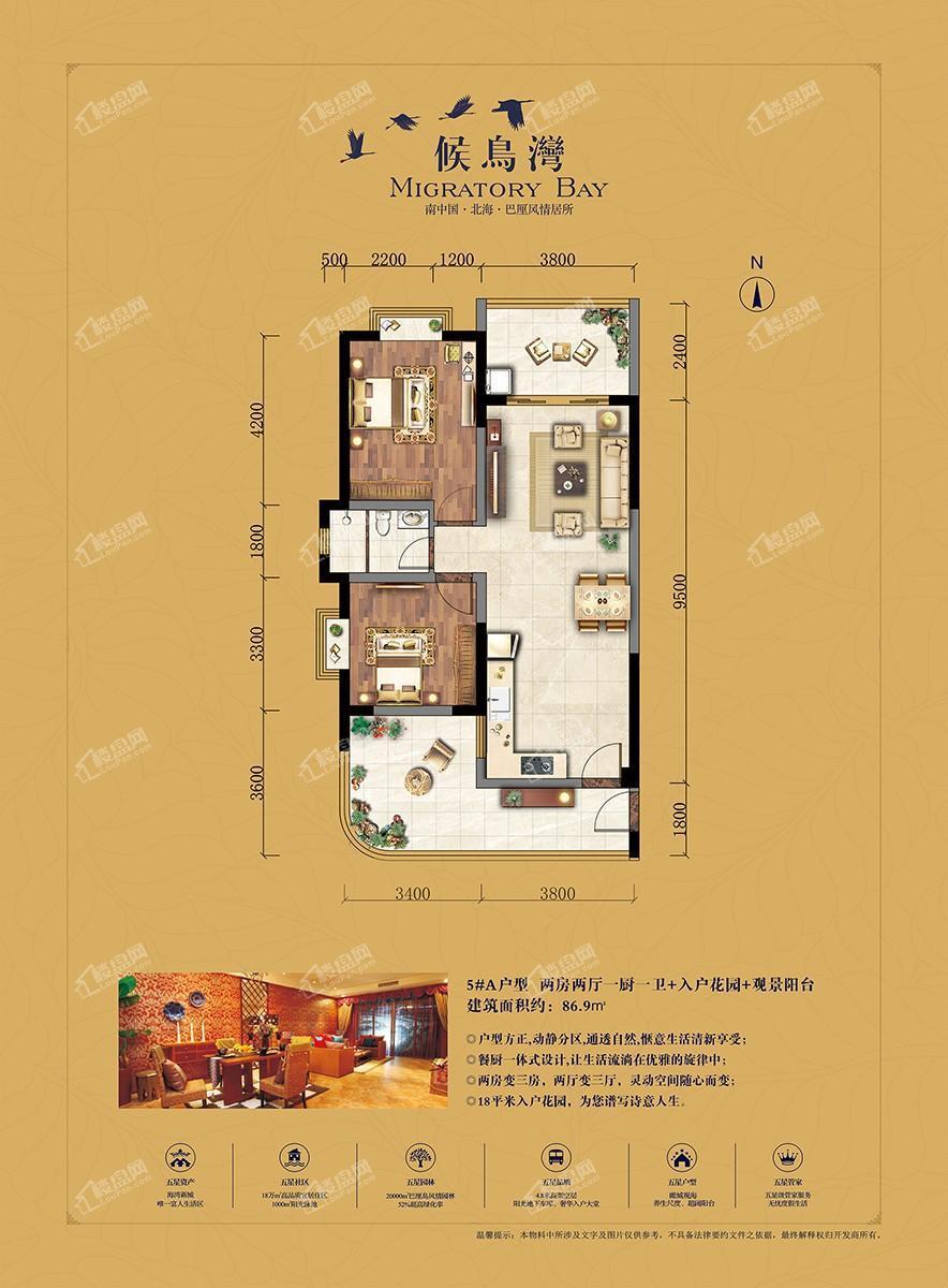 候鸟湾5#A户型两房两厅建面86.9㎡