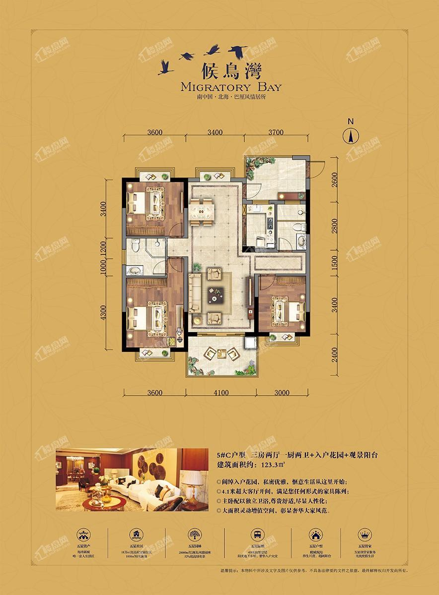 候鸟湾5#C户型三房两厅建面123.3㎡