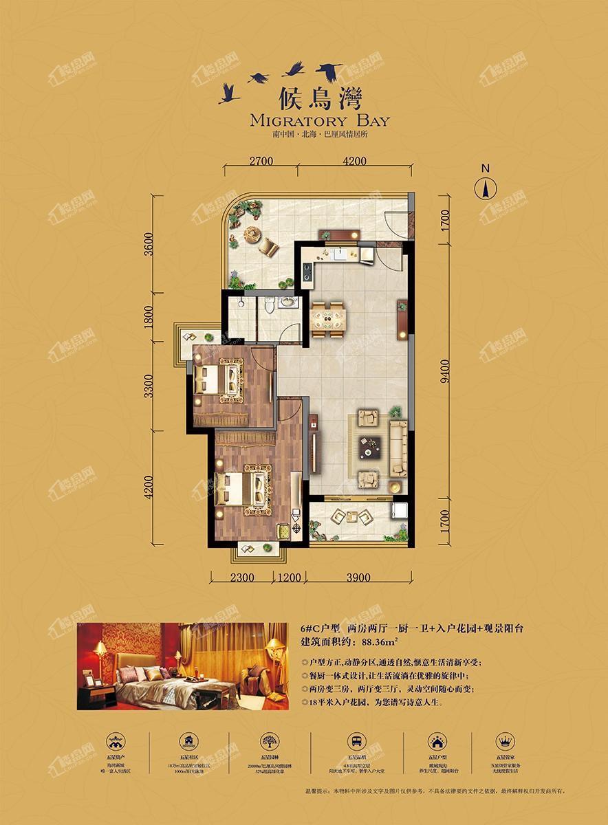 候鸟湾6#C户型两房两厅建面88.36㎡