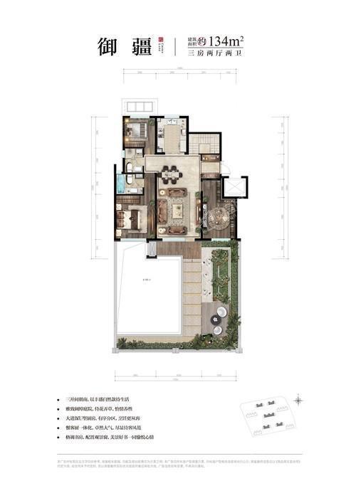华润置地崑崙御3室2厅2卫-134平米