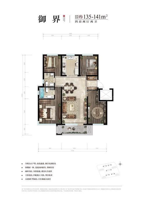 华润置地崑崙御3室2厅2卫-135-141平米