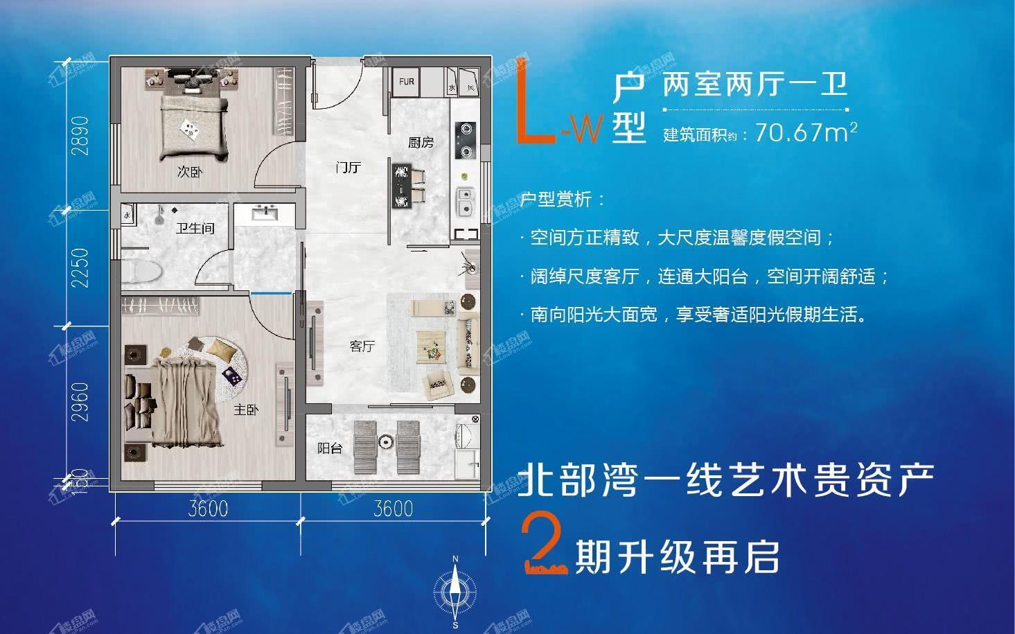 L-w户型 两房两厅一卫 70.67㎡