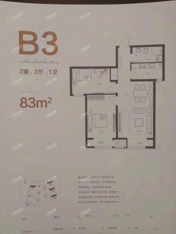 新松·茂樾山B3户型83平米