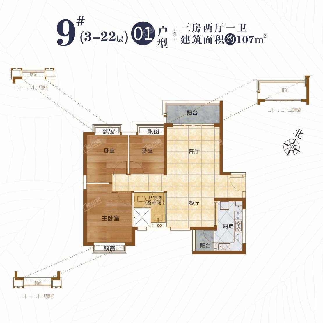 9#号楼01户型