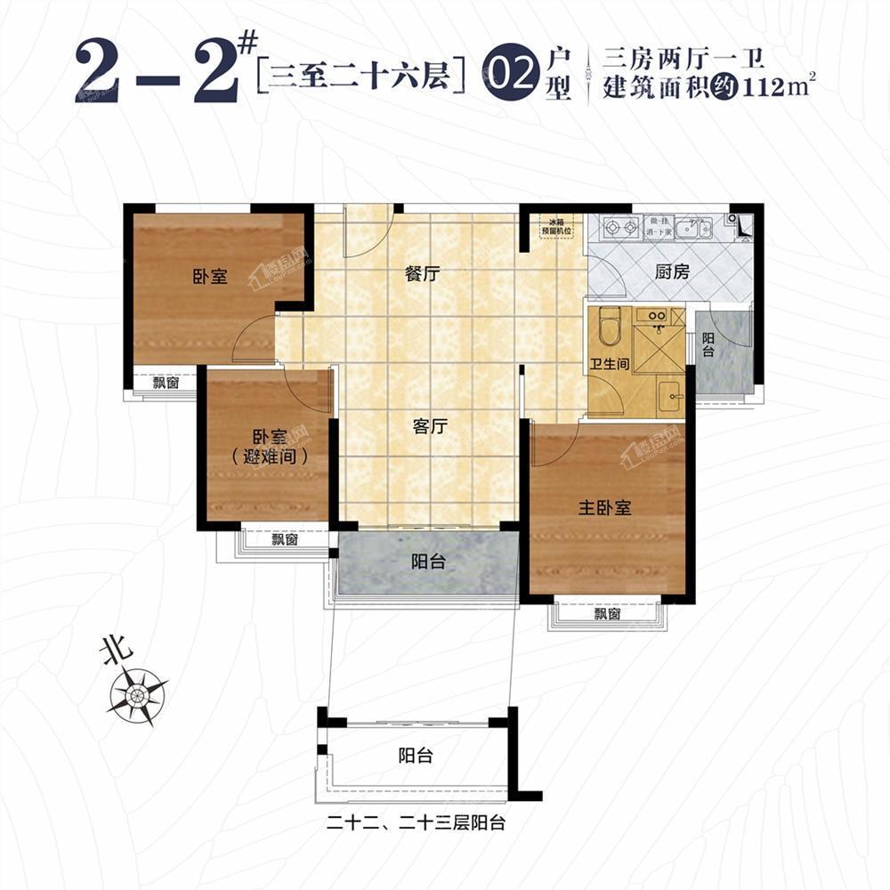 2#号楼2单元02户型