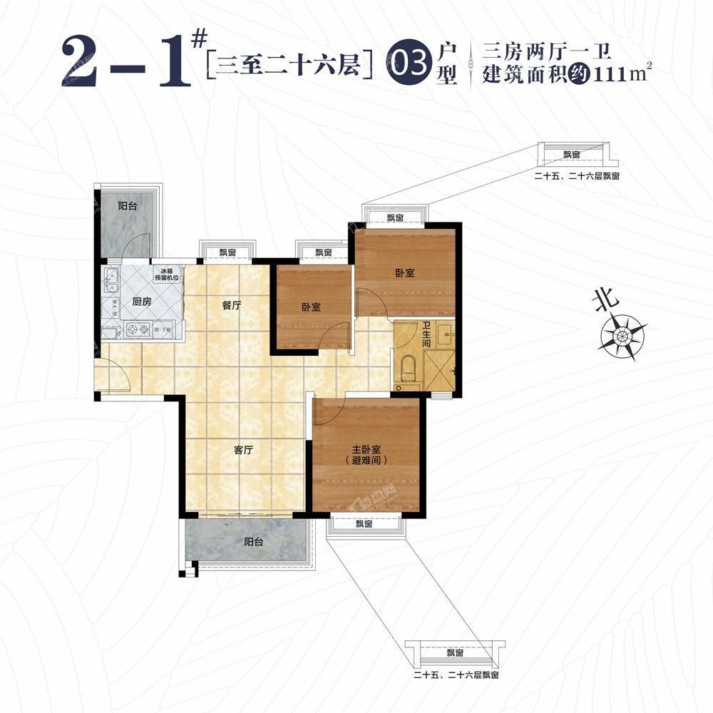 2#号楼1单元03户型