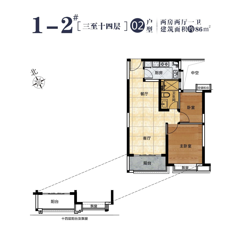 1#号楼2单元02户型
