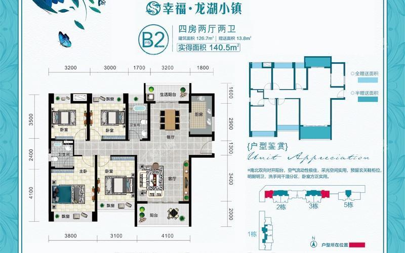 幸福龙湖小镇二期2.3栋B2四房两厅两卫建面126.7㎡