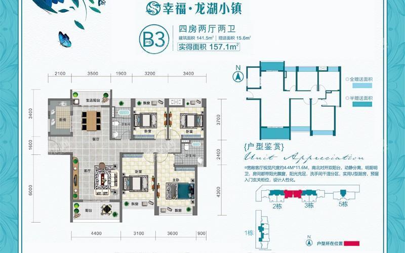 幸福龙湖小镇二期2.3栋B3四房两厅两卫建面141.5㎡