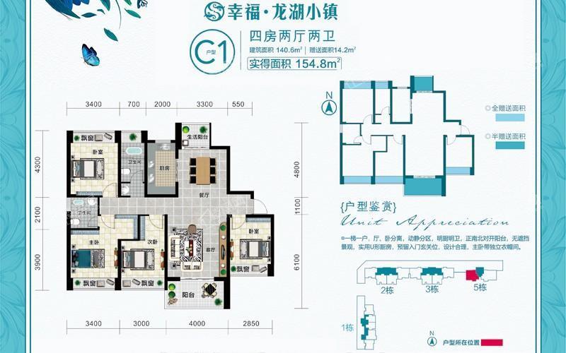 幸福龙湖小镇二期5栋C1四房两厅两卫建面140.6㎡