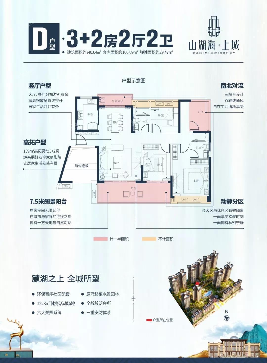 合浦山湖海上城D户型3+2房2厅2卫