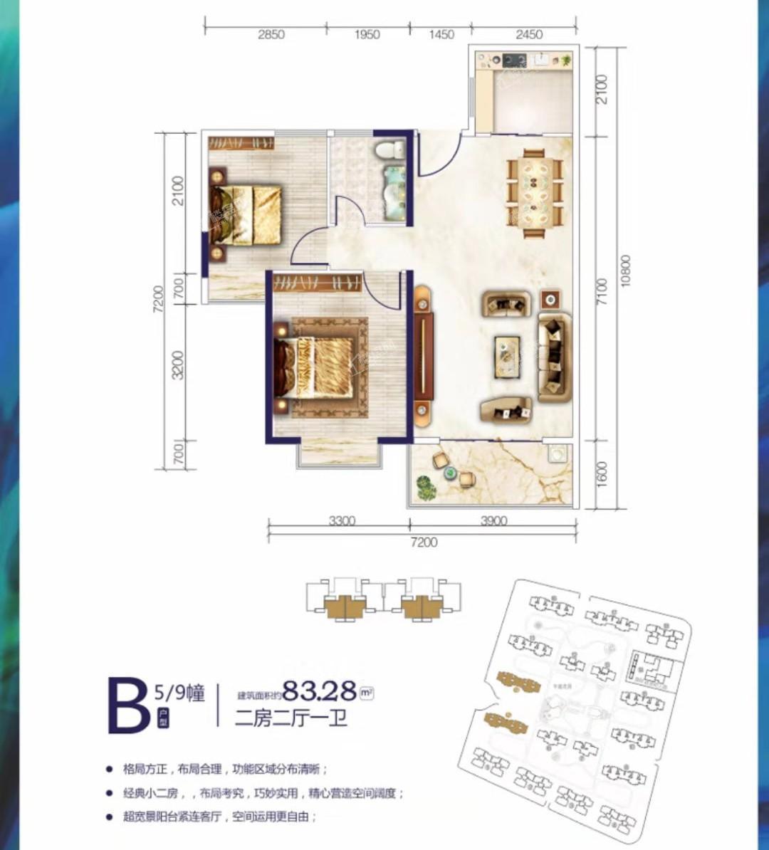 B5/9幢建面约83.28㎡二房二厅