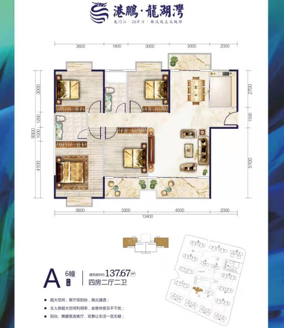 A6幢建面约137.67㎡四房两厅