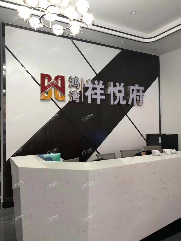 鸿湾祥悦府营销中心