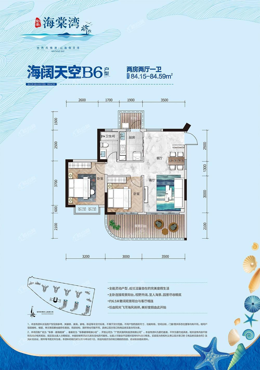 海棠湾B6户型 84.15㎡-84.59㎡两房两厅