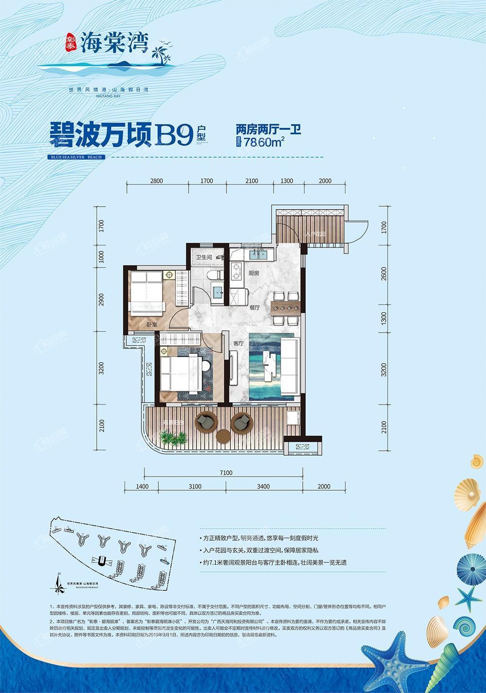 海棠湾B9户型 78.60㎡两房两厅