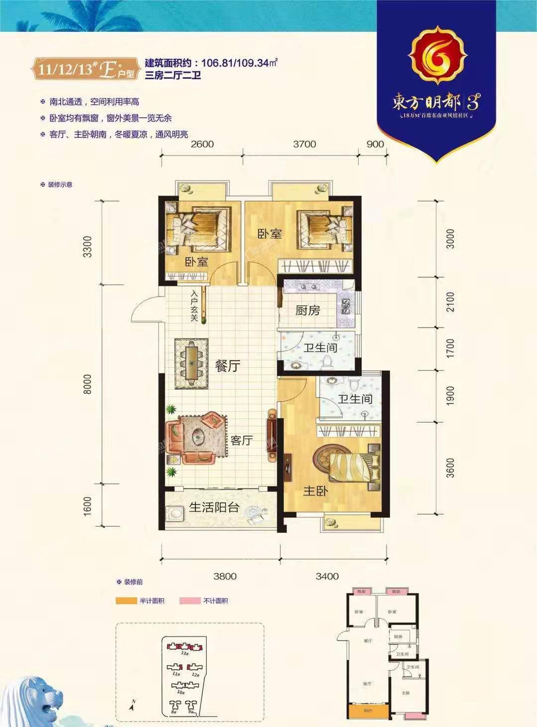 11/12/13#E户型建面约106-109㎡三房两厅