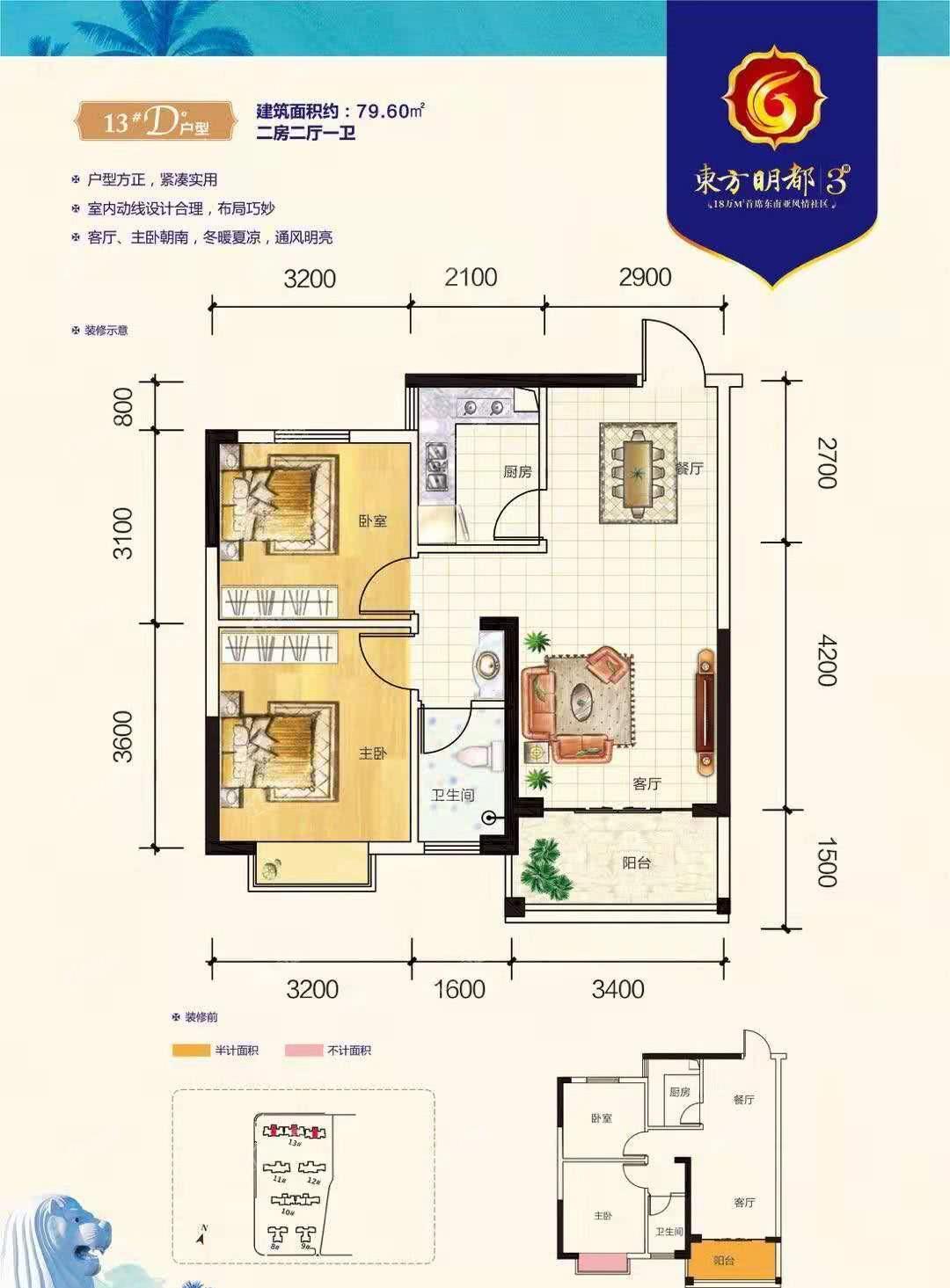 13#D户型建面约79.6㎡两房两厅